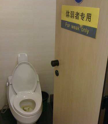 """A Chinese bathroom sign that says """"For weak only"""""""