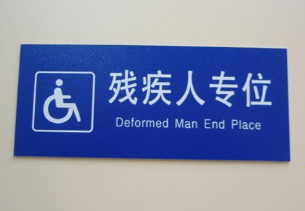 """A poor English translation of a Chinese bathroom sign that says """"Deformed Man End Place""""."""