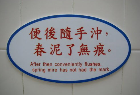 """A funny China sign that reads """"After then conveniently flushes, spring mire has not had the mark""""."""