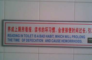 """A Chinese bathroom sign that reads """"Reading in toilet is a bad habit, which will prolong the time of defecation and cause hemorrhoids""""."""