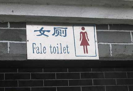 """Chinglish bathroom sign: It's not a female toilet, it's a """"Fale Toilet"""""""