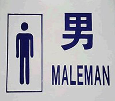 "A Chinglish bathroom sign that says ""Maleman"""