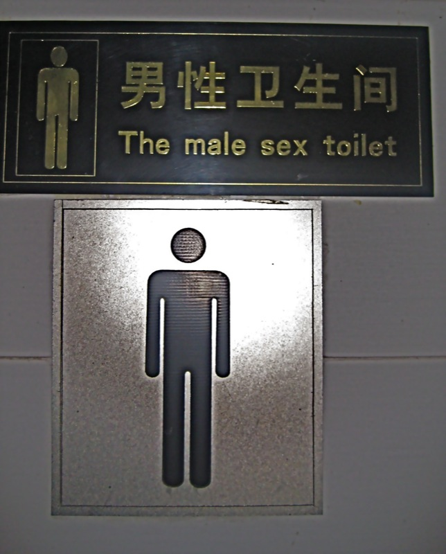 """A poorly translated English sign in China that says """"The male sex toilet"""""""