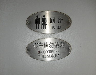 """Chinese bathroom sign poorly translated to say """"no occupying while stabling"""""""