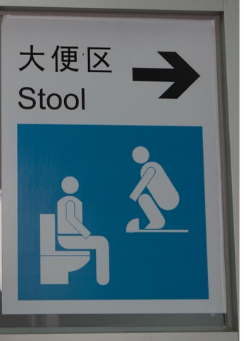 """A poorly translated English sign in China that says """"Stool"""""""