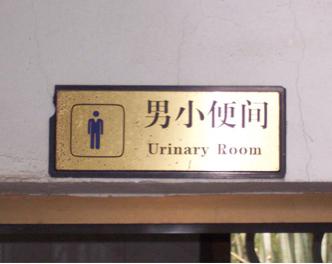 "Chinglish bathroom sign that says ""Urinary Room"""