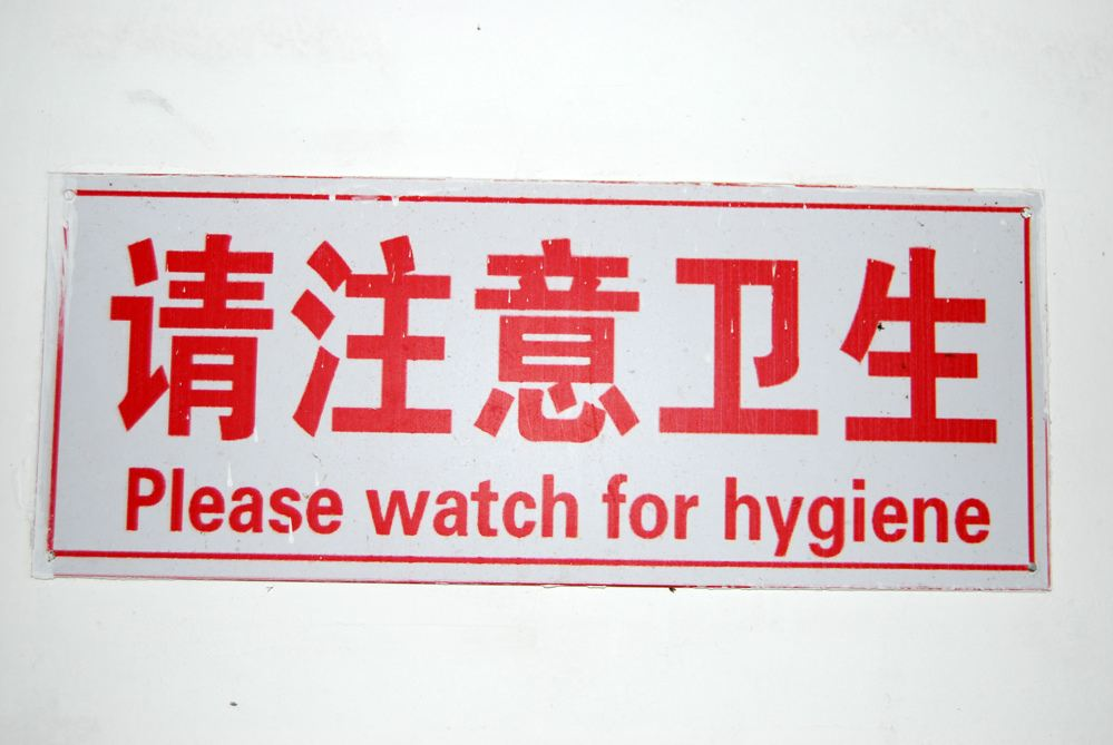 """A Chinglish bathroom sign stating """"Please watch for hygiene"""""""