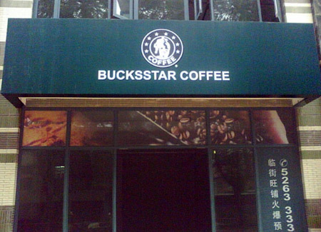 "Fake Starbucks in China with a sign that reads ""Bucksstar Coffee"""