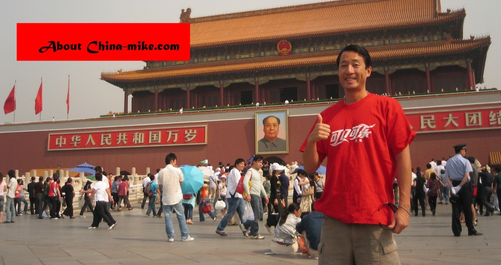 China Mike Forbidden City, Beijing with Coca-cola t-shirt