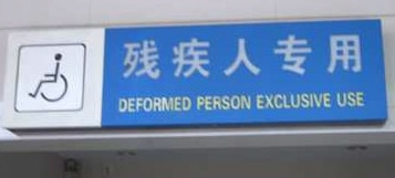Chinglish Signs Engrish Is Funny Pictures Amp Photos