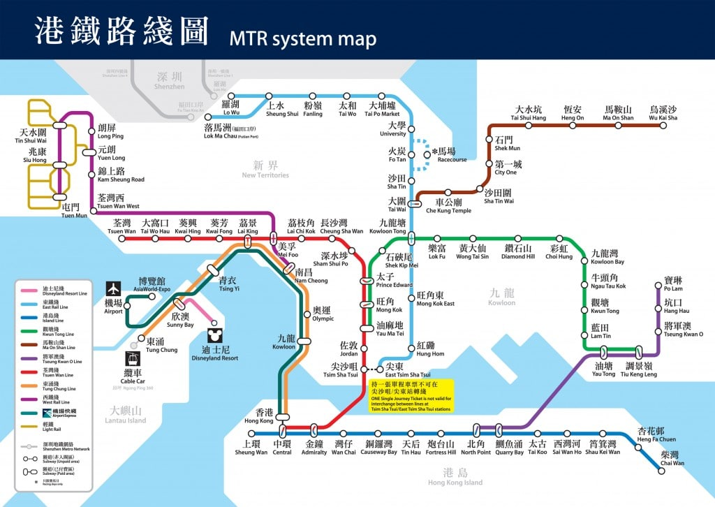 Hong Kong MTR Map in English and Chinese