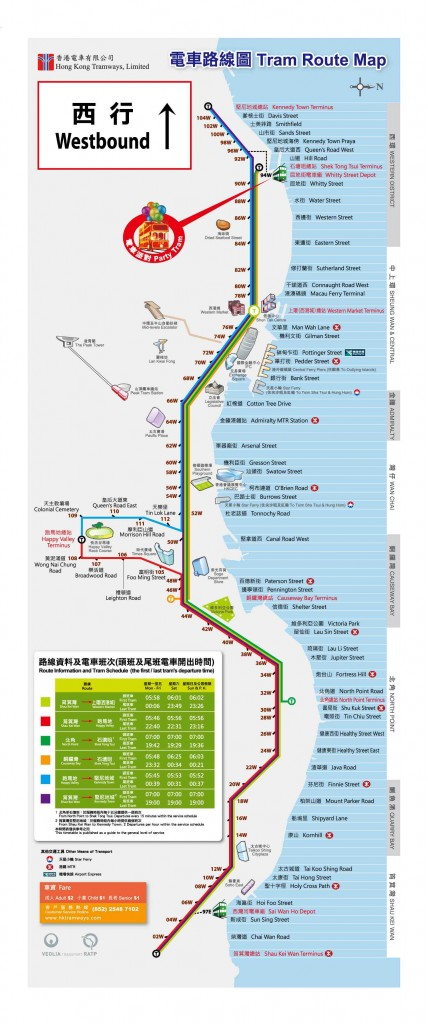 Hong Kong Tram route map (west bound)