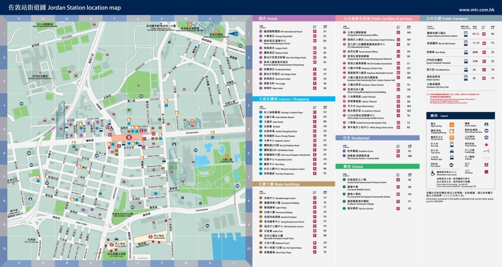 Kowloon: Jordan MTR station area map 2012-2013