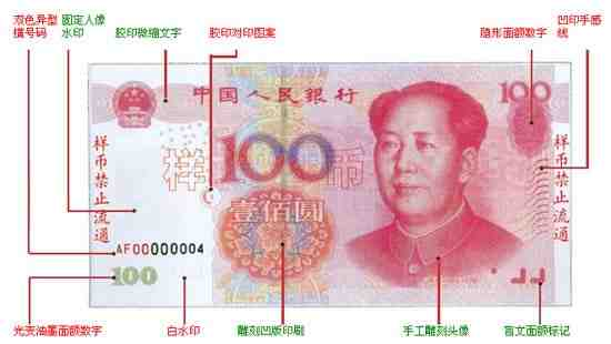 An authentic Chinese 100 yuan bill