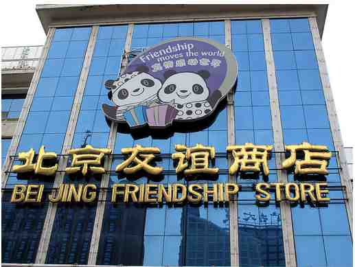 The Beijing Friendship Store for shopping