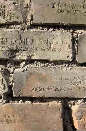 Brick in the Great Wall of China with a stamp for quality control