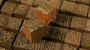 China invented the movable type printing in the 11th century