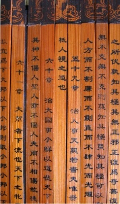 Zhou Dynasty bamboo writing example
