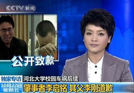 News reports about Li Gang