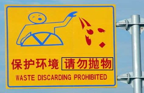 A Chinese sign about littering