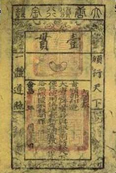 Chinese paper money from the Tang Dynasty